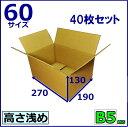 ダンボール箱60サイズ B5【40枚セット】 b5対応 ダンボール箱 日本製 無地ケース 通販用 小物用 薄型素材 ダンボール箱 02P26Mar16