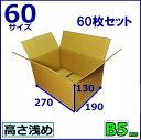 ダンボール箱60サイズ B5【60枚セット】 b5対応 ダンボール箱 日本製 無地ケース 通販用 小物用 薄型素材 ダンボール箱 02P26Mar16