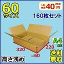 ダンボール 60サイズ A4 段ボール箱A4 日本製無地 宅配 60サイズ 160枚セット【送料無料】