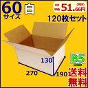 ★送料無料★ダンボール箱白 60サイズ 120枚セット B5 段ボール箱/ホワイト/白ダンボール 60サイズ 無地