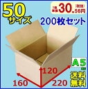 日本製無地50サイズダンボール箱 A5★送料無料★ 200枚セット 段ボール 50サイズ