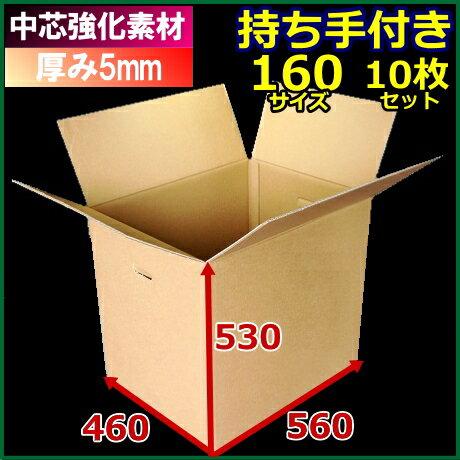 160サイズ強化ダンボール箱 10枚セット 段ボール 160サイズ/引越し用【あす楽対応】