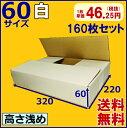 ★ 送料無料 ★ ダンボール箱白 60サイズ A4 160枚セット 段ボール / ホワイト / 白ダンボール 60サイズ 無地 02P03Dec16