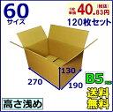 【送料無料】ダンボール箱60サイズ B5 120枚セット ダンボール箱 60サイズ 通販用 小物用 薄型素材 B5用紙対応 02P03Dec16