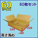 ダンボール箱 60サイズ A4【60枚セット】 A4用紙対応 ダンボール箱 日本製 無地ケース 通販用 小物用 薄型素材 A4 ダンボール 02P11Mar16