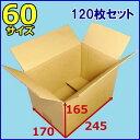 60サイズダンボール箱 120枚 ダンボール箱 日本製 無地ケース 通販用 小物用 薄型素材 ダンボール箱 02P23Apr16