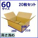 ダンボール箱60サイズ 20枚セット ダンボール箱 日本製 無地ケース 通販用 小物用 薄型素材 ダンボール箱