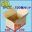 ダンボール箱50サイズ A5 100枚セット【ダンボール箱50】【段ボール箱】