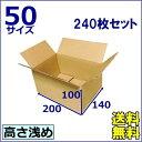日本製無地50サイズダンボール箱 ★ 送料無料 ★  240枚セット