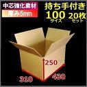 100サイズ強化ダンボール箱 20枚セット 段ボール箱/引越し用【あす楽対応】