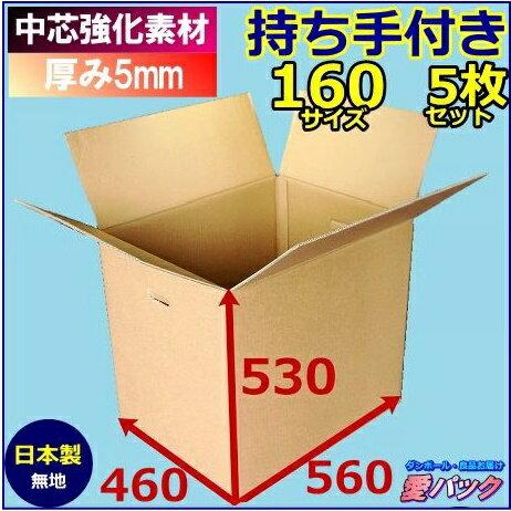 ダンボール160サイズ(引越しダンボール箱) 持ち手段ボール 日本製無地 宅配160【5枚セット】 (K5/厚み5mm/強化中芯160g)【あす楽対応】【送料無料】安心の国産 532P16Jul16