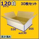 白ダンボール箱120サイズ 30枚セット 段ボール箱/ホワイト/白ダンボール 02P11Mar16