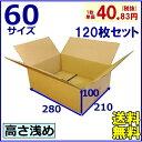 日本製無地60サイズダンボール箱★送料無料★ 120枚セット ダンボール箱 60サイズ 通販用 小物用 薄型素材 02P03Dec16
