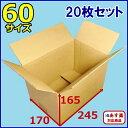ダンボール箱60サイズ 20枚 ダンボール箱 日本製 無地ケース 通販用 小物用 薄型素材 ダンボール箱 02P26Mar16