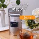 37℃ サプリメント公式 AGI Herb Tea ハーブティー 5包入り | お試し ティーパック 水出し ハーブ 糖質制限 炭水化物 カモミール 美容 ローズヒップ デトックス 郵便秘密配送 夏休み プレゼント ギフト 実用的
