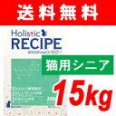 ホリスティックレセピー 猫シニア15kg【送料無料※沖縄県・離島を除く】【決算セール】