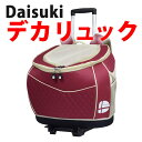 Daisuki デカリュック耐荷重10kg着脱簡単なトロリーが付属背負える転がせる大き目リュック【送料無料】【猫用 リュック】【犬用 リュック】