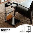 サイドテーブルワゴン TOWER 〔タワー〕 サイドテーブル サイドワゴン テーブル table ソファ ベッド サイド ナイトテーブル ソファーテーブル モダン 北欧 ブラック ホワイト