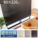ロールスクリーン ロールカーテン ブラインド blind カ-テン 遮光 送料無料 90×220cm