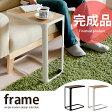 サイドテーブル FRAME 〔フレーム〕 サイドテーブル ソファ ベッド サイド ナイトテーブル ソファーテーブル モダン 北欧 シンプル ブラック ホワイト