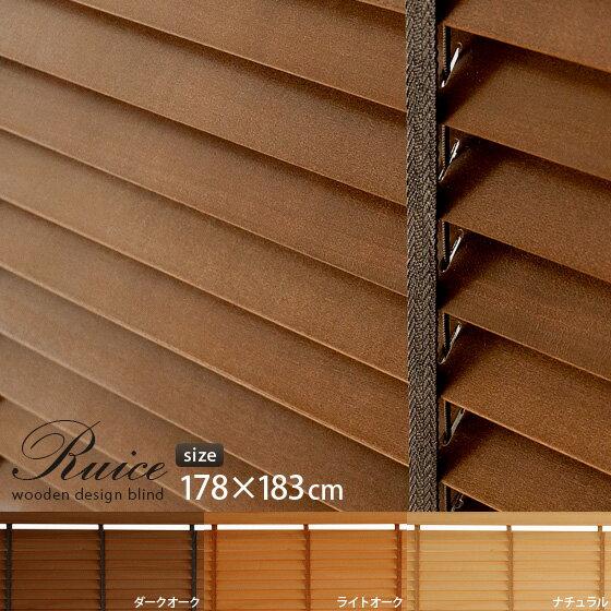 ブラインド 木製 目隠し ブラインドカーテン 遮熱 blind ウッドブラインド ロールス…...:air-rhizome:10003267