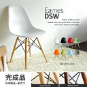 ダイニングチェア 椅子 チェア イームズチェア シェルチェア完成品 イス ダイニングチェアー 木製イ