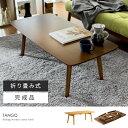 折りたたみ テーブル センターテーブル 木製 リビングテーブル 角型 天然木 table 北欧 シンプル モダン 完成品