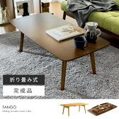 送料無料 折りたたみ テーブル センターテーブル 木製 リビングテーブル 角型 天然木 table 北欧 シンプル モダン 完成品 TANGO FOLDING CENTER TABLE 〔タンゴフォールディングセンターテーブル〕 ウォールナット ビーチ