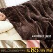 高密度プレミアムマイクロファイバー毛布〔cashmere touch〕