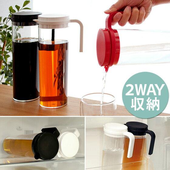 ピッチャー 水差し 冷水筒 麦茶ポット 耐熱 横置き アイス コーヒーポット カラフェ デカンタ おしゃれ 横 麦茶 ポット 蓋 ウォーターピッチャー 1.2L 縦置き・横置き選べる2WAYウォータージャグ1.2Lサイズ