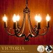 6灯シャンデリア VICTORIA〔ヴィクトリア〕