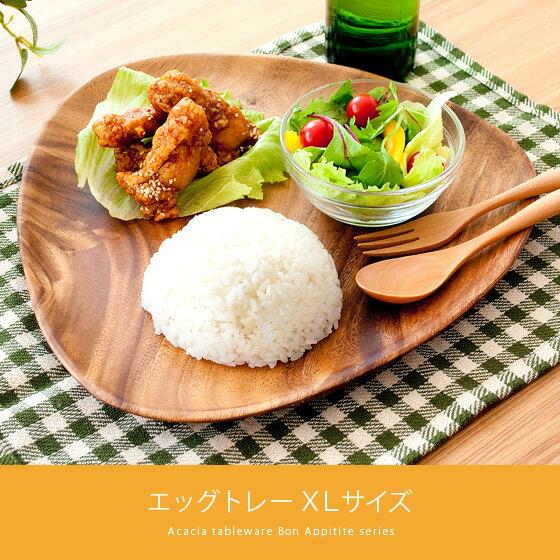 アカシア 食器 おしゃれ かわいい 木製 プレート ボウル カフェ ウッド 大皿 ランチプ…...:air-rhizome:10008084