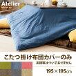 こたつ掛けカバー  Ateriet〔アトリエ〕 195×195cm 正方形