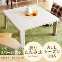 送料無料 こたつ テーブル コタツ 正方形 おしゃれ 北欧 75×75 本体 折れ脚 こたつテーブル
