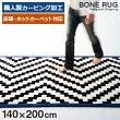 ラグマット BONE RUG〔ボーンラグ〕140x200cm