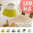 Lamp by 2tone 〔ランプバイツートーン〕