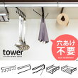 戸棚下キッチン収納シリーズ TOWER〔タワー〕