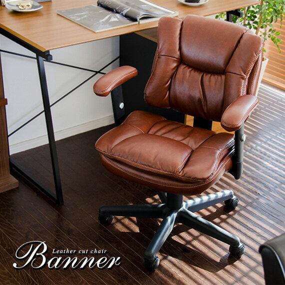 送料無料 オフィスチェア チェア 椅子 デスクチェア イス チェアー chair 北欧 モダン ミッドセンチュリー レザー おしゃれ レザースタイルデスクチェア Banner Chair(バナーチェア)