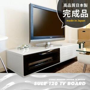 テレビ台 ローボード 120 白 おしゃれ 北欧 テレビボ