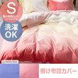 skylight(スカイライト)寝具カバー