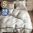 Chicstripe(シックストライプ)寝具カバー