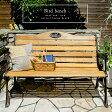 【送料無料】 ベンチ ガーデンベンチ 木製 チェア 屋外 アンティーク おしゃれ アイアン ガーデン 椅子 チェアー ベランダ 庭 2人掛け シンプル ナチュラルデザインベンチbird bench(バードベンチ) ブラウン