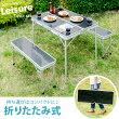 折りたたみ式 アルミ製 レジャーテーブルセット