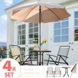 送料無料 ガーデンテーブル パラソル 4点 セット ガーデンパラソル チェア カフェ 庭 日よけ おしゃれ ガーデンファニチャー ガラステーブル Novell parasol set(ノベル パラソルセット)4点セット