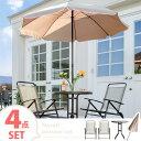 【最大1500円OFFクーポン配布中】 ガーデン テーブル セット パラソル 4点セット ガーデンパ