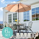 送料無料 ガーデン テーブル セット パラソル 6点セット ガーデンテーブル ガーデンパラソル チェ