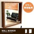 鏡 ミラー 壁掛け 角型 ウォールミラー 木製 北欧 レトロ モダン 姿見 壁掛けミラー シンプル おしゃれ 人気 アンティーク WALL MIRROR 〔ウォールミラー〕 単体 ホワイト ブラウン