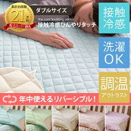 寝具,敷きパッド,シーツ,ダブルサイズ,ブルー,ベージュ,アイボリー,ライトピンク,敷きパッドのみの販売です