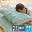 洗える除湿7層枕パッドNICEDRY〔ナイスドライ〕43x63cm