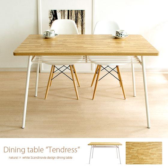 【送料無料】 ダイニングテーブル 木製 北欧 ナチュラル おしゃれ かわいい テーブル ダイニング 食卓 120cm幅 棚付 カフェ ダイニングテーブル Tendress〔テンドレス〕 120cmタイプ ナチュラル ホワイト テーブル単体販売